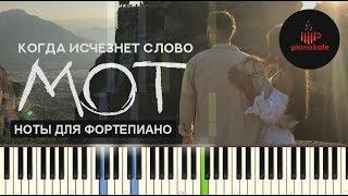 Мот - Когда исчезнет слово (пример игры на фортепиано) piano cover