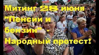 Митинг пенсия стоп Новосибирск Ответный Удар