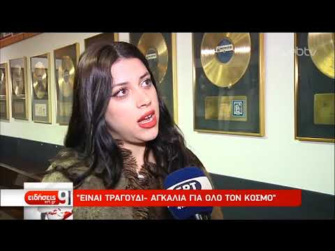 «Better love»: Στο τελικό στάδιο το ελληνικό τραγούδι για την 64η Eurovision | 23/2/2019 | ΕΡΤ