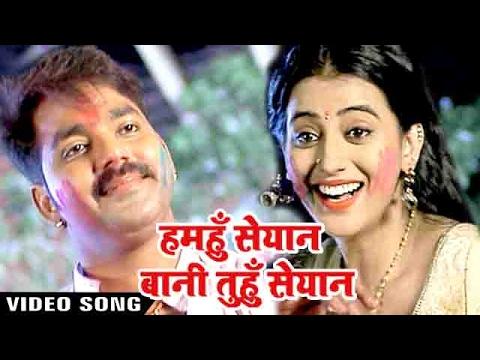 Video Hamahu Seyan Bani - Pawan Singh & Akshara Singh - Hero Ke Holi - Bhojpuri Holi Songs 2017 new download in MP3, 3GP, MP4, WEBM, AVI, FLV January 2017