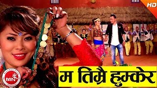 Ma Timrai Humkera - Chij Kumar Gurung & Bishnu Thapa