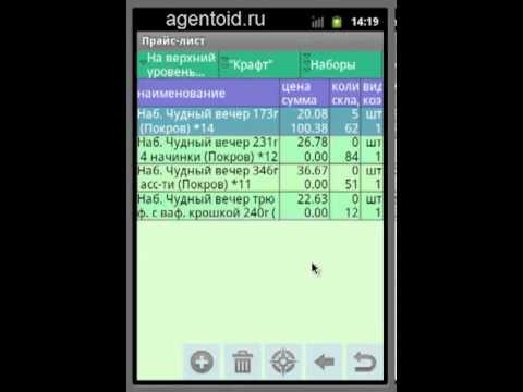 Video of Агентоид - мобильная торговля
