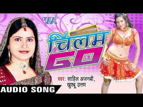 तू चल जइबू ससुराल   Tu Chal Jaibu   Chilam Go   Sahil Ajnabi & Khusbu Uttam   Bhojpuri Hot Song