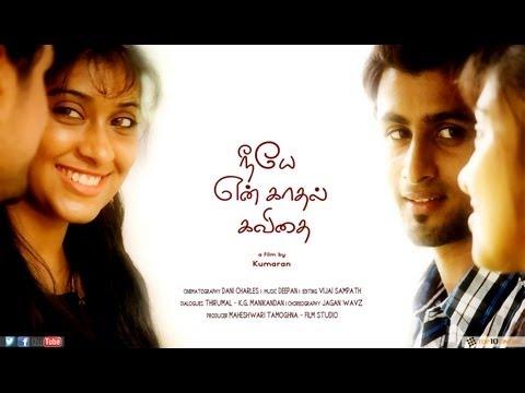 Neeye En Kadhal Kavithai short film