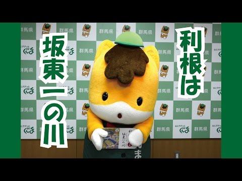 ぐんまちゃんが紹介する「上毛かるた」動画  ~「と」利根は 坂東一の川~