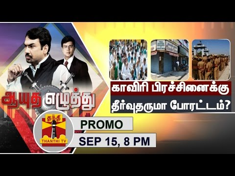-15-09-2016-Ayutha-Ezhuthu-Promo-Will-Protest-Give-Solution-To-Cauvery-Dispute--8PM