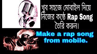 Make a rap song from mobilehow to make a rap song with android?made a rap song with android.app link: https://play.google.com/store/apps/details?id=com.smule.autorap&hl=enIn this video I will show you How to make a rap song from Android.please watch this full video.