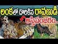 Ramayanm Ravana Dead Body Found In Sri Lanka With Gold