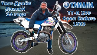 8. Yamaha TT-R 250 Open Enduro, че�тный обзор. Легендарный �ндуро мотоцикл.