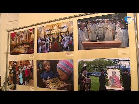 В Новгородском музее-заповеднике открылась фотовыставка «Александр Невский – имя России»