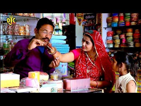 देखिए चुङियाँ के दुकानदार में मारवाड़ी लुगाई ने किया धोखा Rajasthani comedy DJC FILM'S AND MUSIC