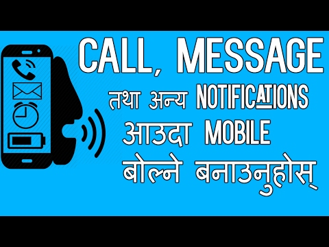 (Make your Mobile Speaks your Phone's Notifications : Calls, Messages, Battery, App Notifications etc - Duration: 10 minutes.)