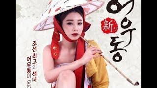Goddess Eowoodong (2017) 신어우동 (sin-eo-u-dong)
