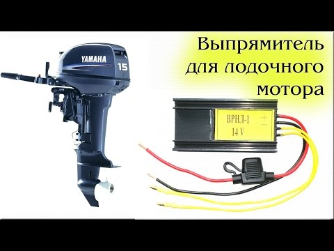 Выпрямитель для лодочного мотора и Уамаhа 15 - DomaVideo.Ru