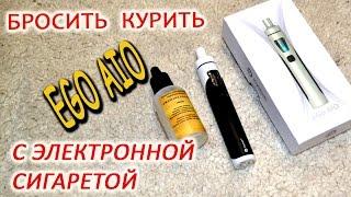 Электронная сигарета с Aliexpress/Как я бросил курить/ Ego AIO