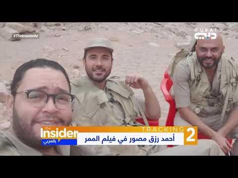 """أحمد رزق يكشف طبيعة دوره في """"الممر"""""""