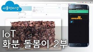 #8 사물인터넷 - IoT 화분 돌봄이 2부