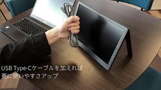 別途ケーブルを用意すればPCとシンプル接続 13.3型モバイルディスプレイ LCD-CF131XDB-M