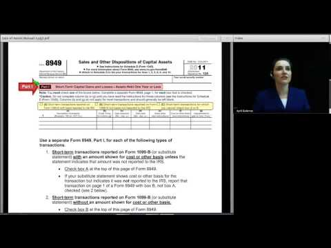 2011 Basic Session 17 - Sales and Other Dispositions of Property