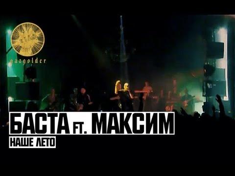 Баста fт. Максим - Наше Лето - DomaVideo.Ru