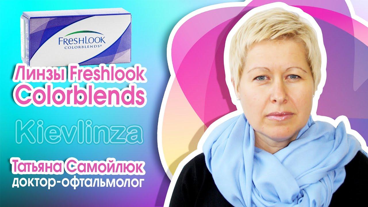 Цветные линзы для темных и светлых глаз Freshlook Colorblends