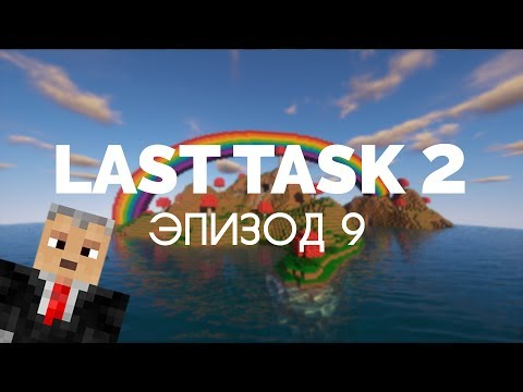 Last Task 2, Эпизод 9 — РАДУГА НА CANDY LAND
