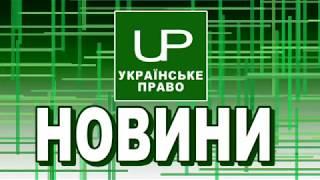 Новини дня. Українське право. Випуск від 2018-01-26