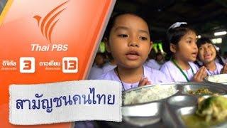 สามัญชนคนไทย - เด็กไทยกินอะไร