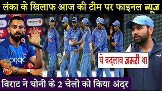 श्रीलंका के खिलाफ आज के मैच के लिए बदल गई टीम.. विराट ने किया बड़ा प्रयोग