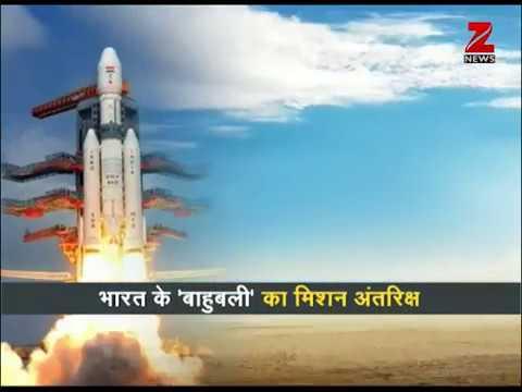 India's heaviest satellite GSAT-19 to be launched today / भारत के 'बाहुबली' का मिशन अंतरिक्ष