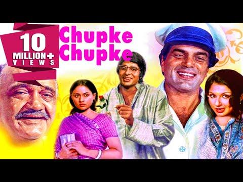 धर्मेंद्र और अमिताभ की सुपरहिट मूवी चुपके चुपके | शर्मीला टैगोर, जया बच्चन  | Chupke Chupke (1975)