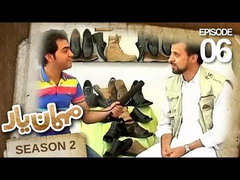 Video مهمان یار- فصل دوم - قسمت ششم / Mehman-e-Yaar - Season 2 - Episode 06 - Abdul Wahed Faizi download in MP3, 3GP, MP4, WEBM, AVI, FLV January 2017