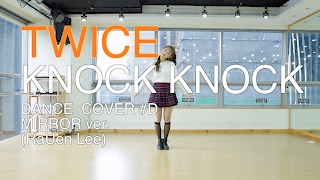[ kpop ] TWICE(트와이스)-Knock Knock(낙낙)Dance Cover(mirror)안무 거울모드 #D
