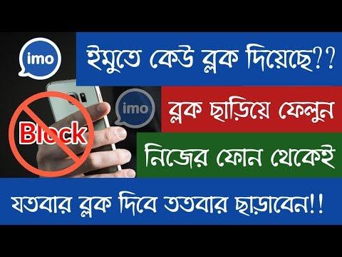 ইমুতে ব্লক করলে খোলার নিয়ম | ইমু ব্লক খোলা | Imo block open | Imo unblock | Imo tricks
