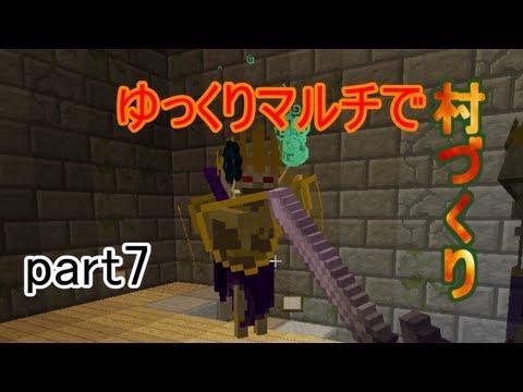【minecraft】  ゆっくりマルチで村づくり part7