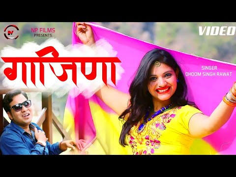 Video Gajina || Letest Garhwali Video Song || Dhoom Singh Rawat || Label: Np Films Official download in MP3, 3GP, MP4, WEBM, AVI, FLV January 2017