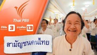 สามัญชนคนไทย - พื้นที่ต่างวัย