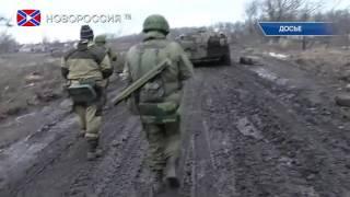 ВСУ продолжают обстрелы в районе Дебальцево