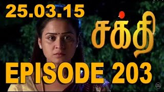 Shakthi 25-03-15 Sun Tv Serial Episode 203