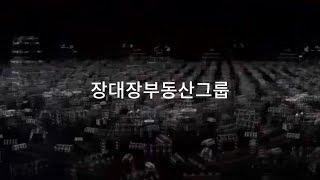 [부동산회사/부동산전문가] 장대장부동산그룹
