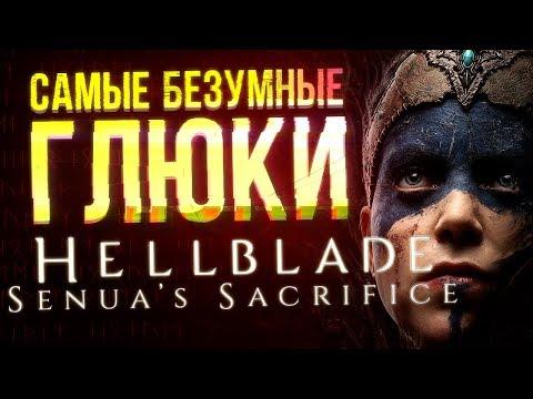 САМЫЕ БЕЗУМНЫЕ ГЛЮКИ Hellblade: Senua's Sacrifice
