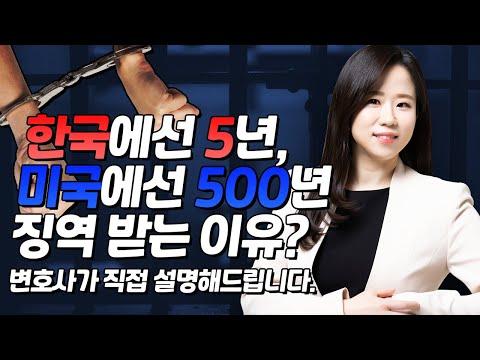 똑같은 잘못일 때, 미국은 징역 500년, 한국은 징역 5년인 이유(미국형량/한국형량)