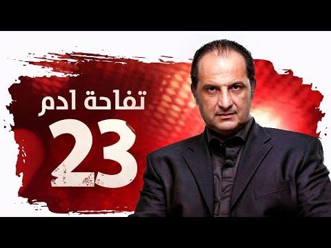مسلسل تفاحة آدم HD - الحلقة ( 23 ) الثالثة والعشرون / بطولة خالد الصاوي - Tofahet Adam Series Ep23 (видео)
