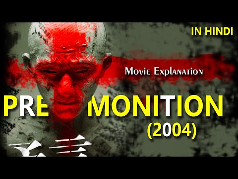 PREMONITION (2004) | JAPANESE HORROR MOVIE | EXPLAINED IN HINDI + ENDING EXPLAINED |