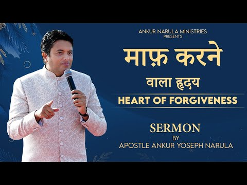 Heart of Forgiveness - Apostle Ankur Yoseph narula