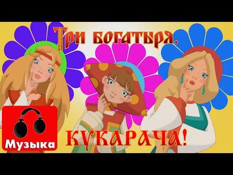 Три богатыря на дальних берегах - Мы едем в отпуск! (мультфильм) (видео)