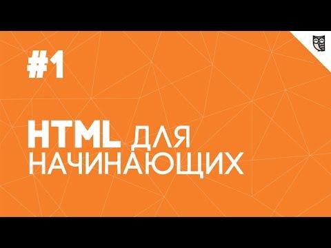 HTML для начинающих - #1 - Введение