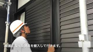 関市 工事最終日/Y様邸/石井