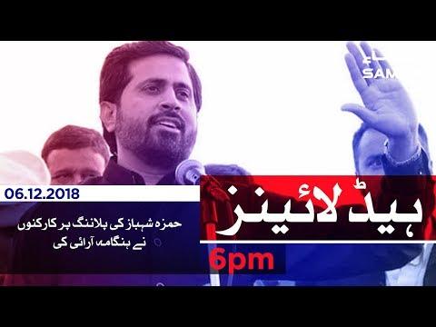 Samaa Headlines - 6PM - 06 December 2018