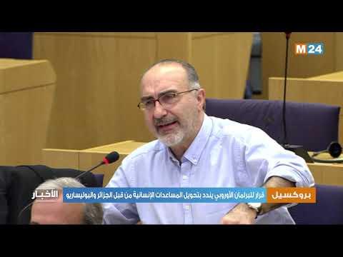 بروكسيل: قرار للبرلمان الأوروبي يندد بتحويل المساعدات الإنسانية من قبل الجزائر والبوليساريو